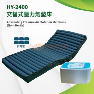 交替式壓力氣墊床 HY-2400
