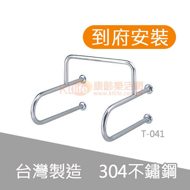 不鏽鋼安全扶手-小便斗扶手/浴室扶手