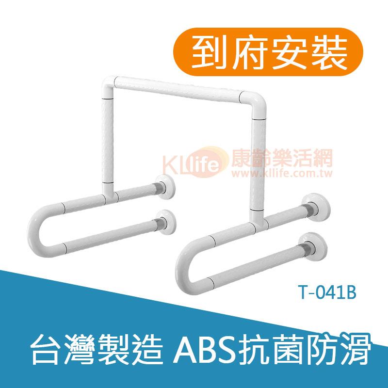 防滑抗菌安全扶手-抗菌小便斗扶手/ABS扶手