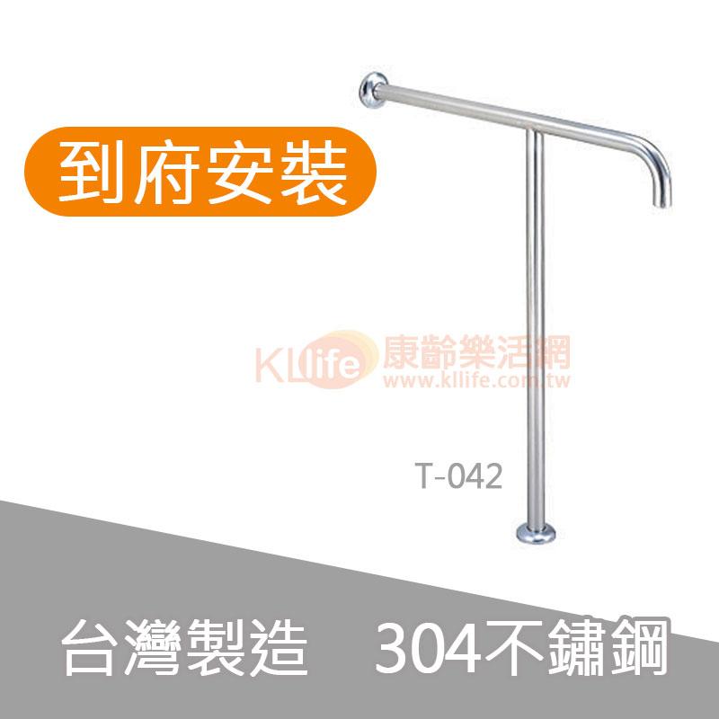 不鏽鋼安全扶手-T型面盆扶手