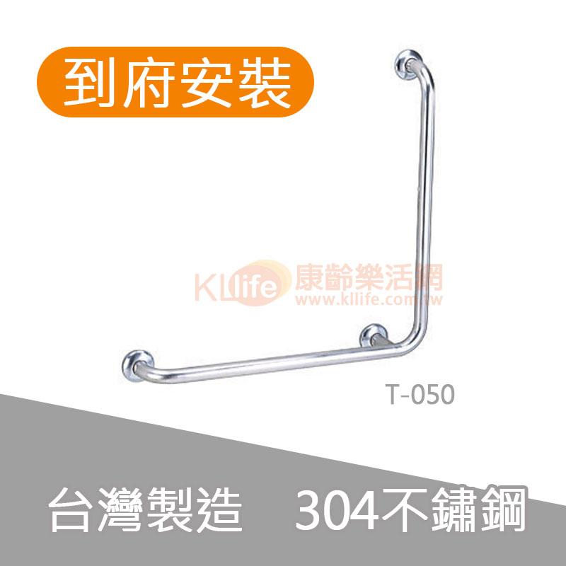 不鏽鋼安全扶手-L型馬桶扶手
