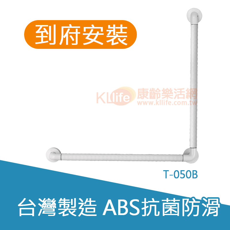 防滑抗菌安全扶手-抗菌L型馬桶扶手/ABS扶手/浴室扶手