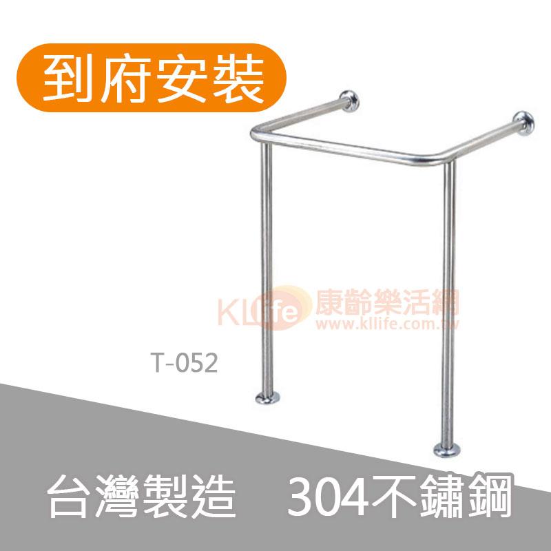 不鏽鋼安全扶手-框型檯面扶手/面盆扶手