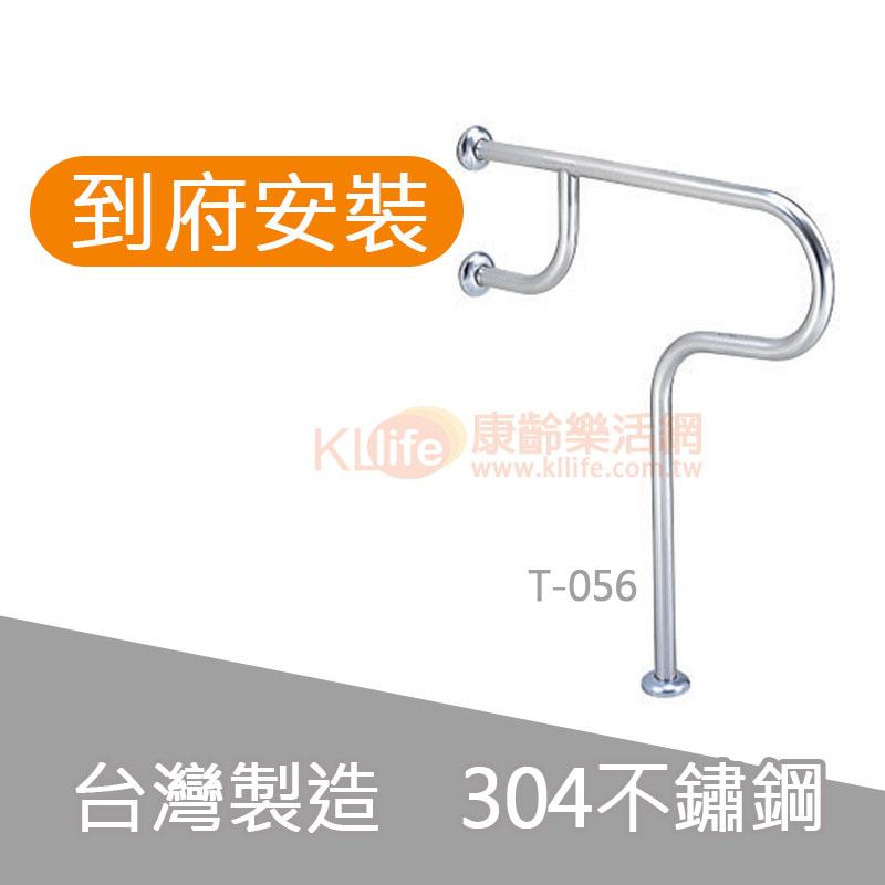 不鏽鋼安全扶手- T型扶手/浴室扶手