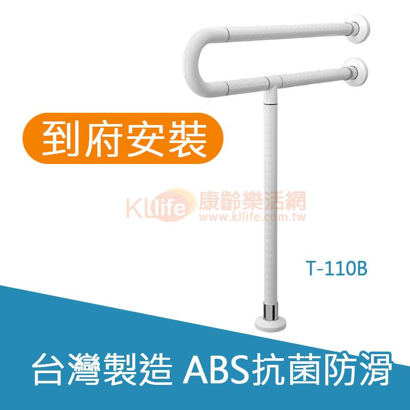 防滑抗菌安全扶手-抗菌P型面盆扶手/ABS扶手