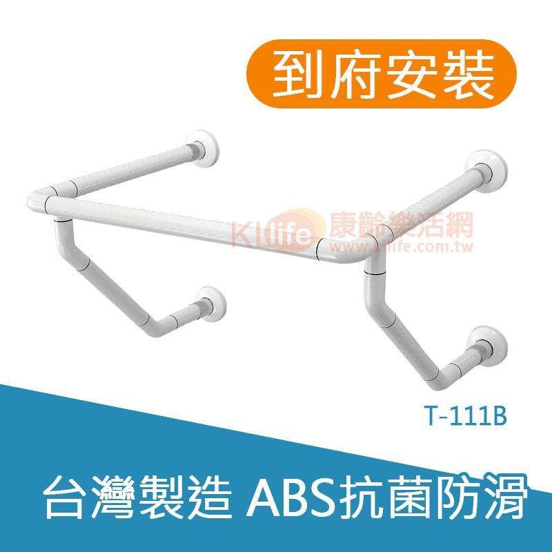 防滑抗菌安全扶手-抗菌W型面盆扶手/ABS臉盆扶手