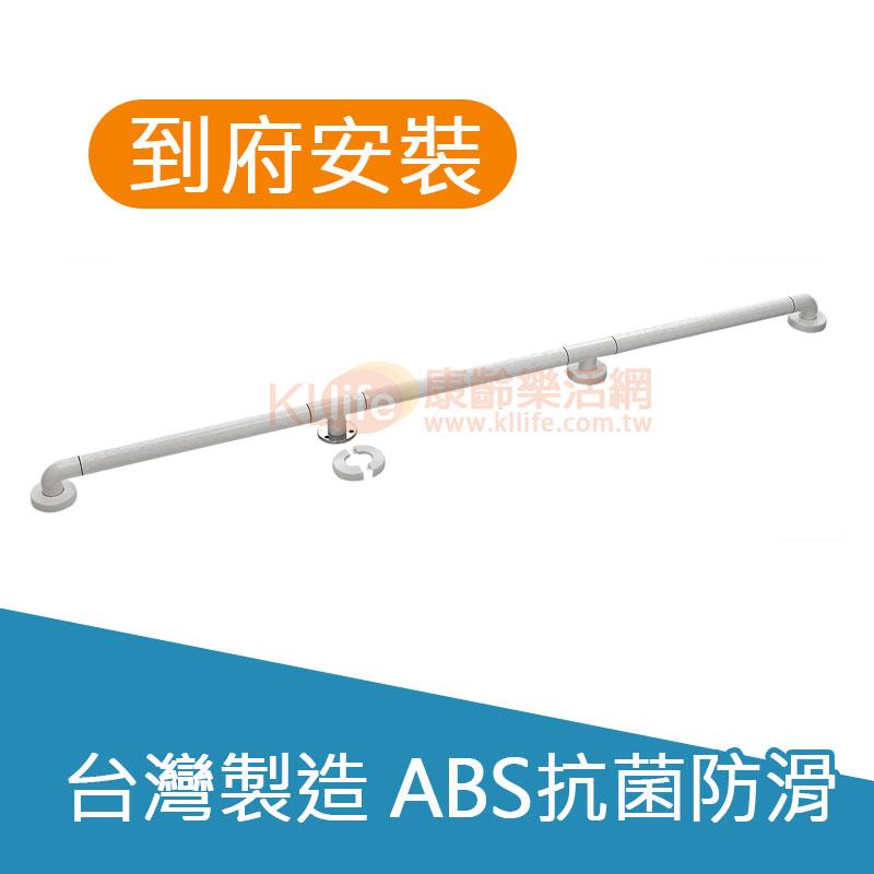 防滑抗菌安全扶手-連續型扶手/長型扶手/ABS扶手
