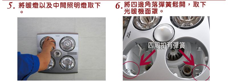 六合一浴室多功能光暖機-安裝指南5-6