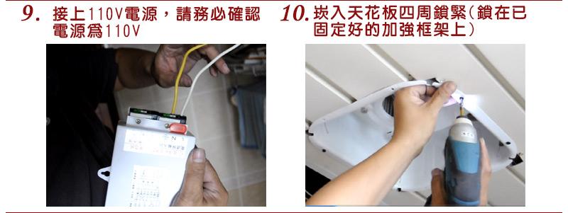 六合一浴室多功能光暖機-安裝指南9-10