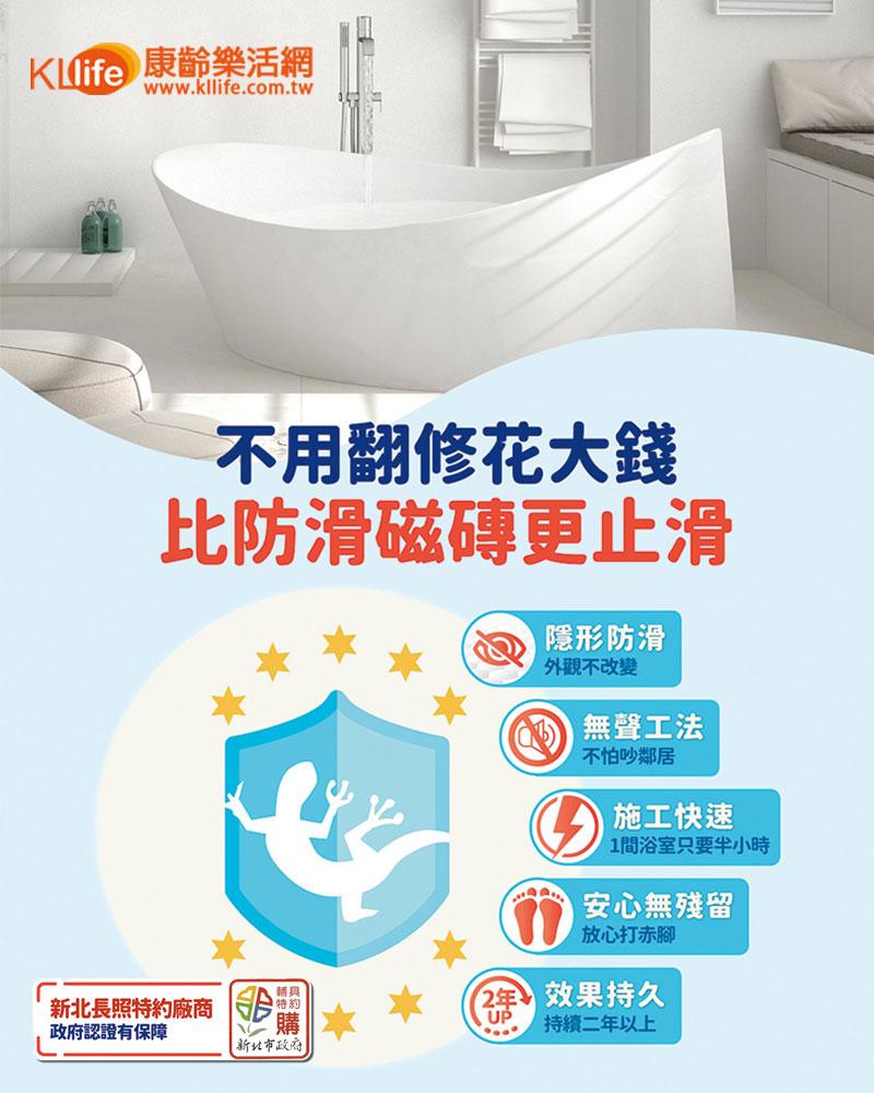 防滑塗劑施工,浴室防滑止滑