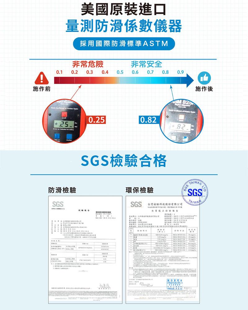 防滑塗劑施工,浴室防滑止滑,SGS檢驗合格